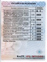 новые права на квадроцикл 2014