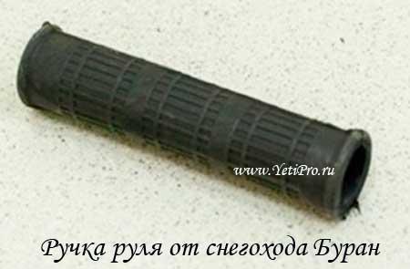 Ручка руля снегохода Буран