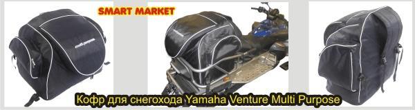 Пластиковые и текстильные кофры для снегоходов Yamaha, BRP, Тайга, Буран, Рысь, Arctic Cat, Polaris.