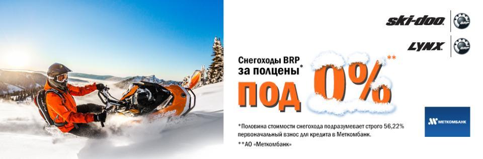специальная кредитная программа на снегоходы Ski-Doo и Lynx