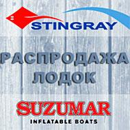 Распродажа надувных лодок