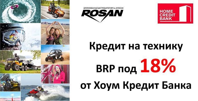 rosancredit